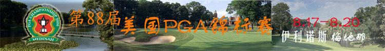 2006年美国PGA高尔夫锦标赛