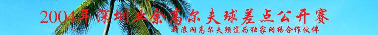 2004年深圳业余高尔夫差点公开赛