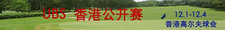 UBS香港高尔夫公开赛