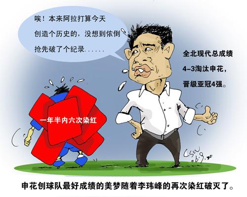 刘守卫漫画-再次吃红牌李玮峰创纪录不成反破纪录