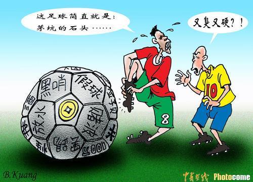 漫画-足球联赛面临信任危机圈内人士痛说家丑