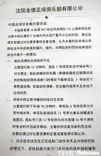 图文-沈阳金德申诉裁判新闻发布会展示申诉书
