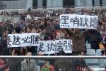 图文-中超第17轮天津3-0北京球迷用标语发泄不满