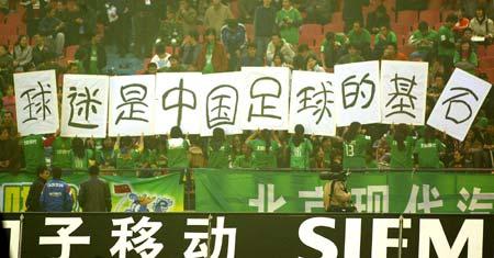 图文-[中超]北京现代3-0申花球迷才是球场的主宰