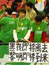 图文-[中超]北京现代3-0上海申花球迷痴心不改