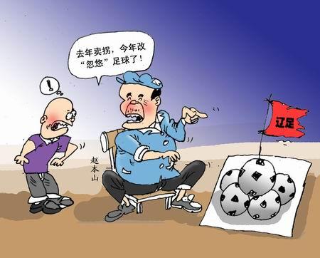 漫画-刘老根入主辽宁董事会赵本山改忽悠足球了?
