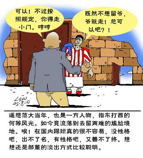 漫画-范大将军当年风光无限如今遭进退两难尴尬