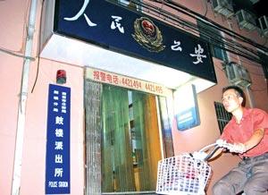 图文-安琦卷入强奸疑案南京市鼓楼派出所