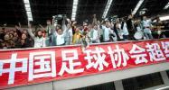 图文-[中超]浙江绿城2-1长春亚泰绿城球迷欢呼雀跃