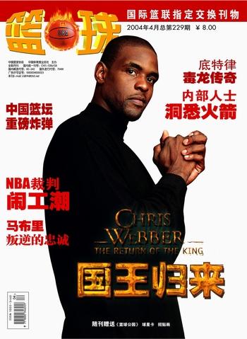 图片资料-《篮球》杂志封面秀