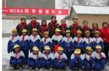 WCBA资助春蕾计划关爱女童女篮领衔爱心大使团