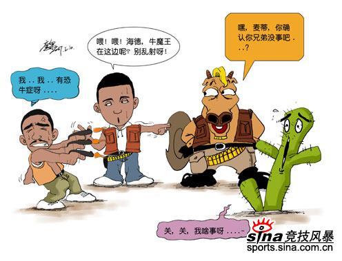 NBA小牛-漫画乱枪难敌火箭恐牛症笼罩休斯敦的伺候漫画图片