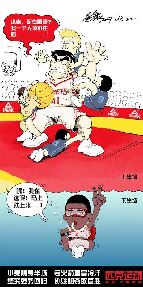 NBA漫画-小麦潜水半场姚明苦战第三节爆发联手取胜
