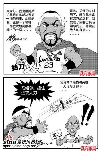 NBA漫画-小皇帝关键一刀给错人期待亲手解决仇敌