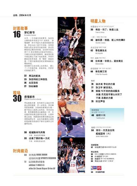 图文-《NBA时空》杂志封面秀6月号梦幻季节目录