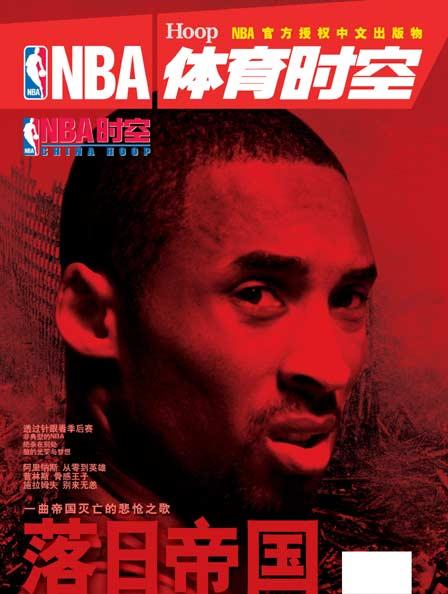 图文-《NBA时空》杂志封面秀7月号落日帝国封面