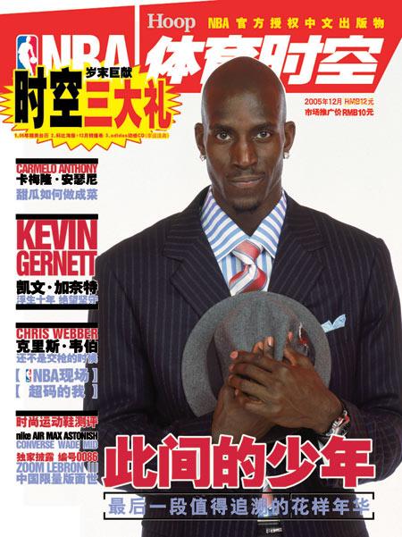 图文-《NBA时空》杂志12月封面加奈特此间的少年