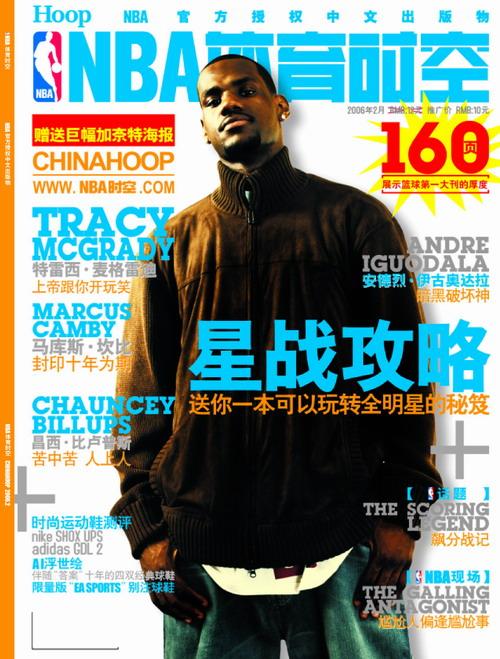 图文-《NBA时空》杂志2月封面秀星战攻略