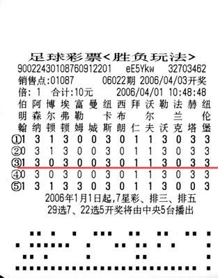 """企业家彩王""""余超群""""足彩合买再中二等奖1注20万"""