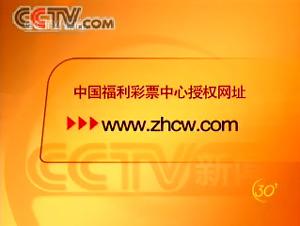 央视新闻30分:中彩网是中彩中心唯一指定网站