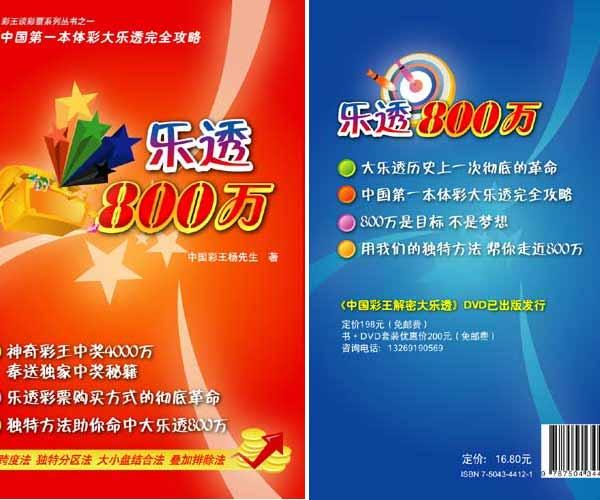 彩王推出首本超级大乐透攻略 新浪彩票独家网络连载