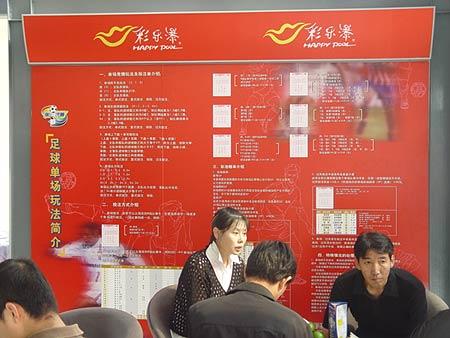 图文-北京单场足彩首发仪式举行彩民现场研究彩票