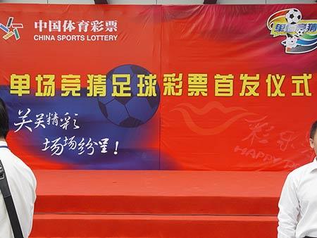 图文-北京单场足彩首发仪式举行现场气氛热烈