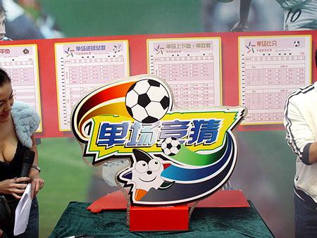 图文-北京单场足彩首发仪式举行现场揭晓单场标志
