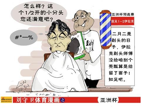 漫画-二月二伊拉克剃头师傅没刮个秃瓢就知足吧