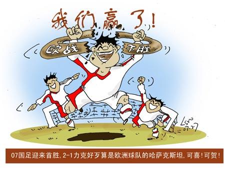 刘守卫漫画-我们国足也算赢了回欧洲队可喜又可贺