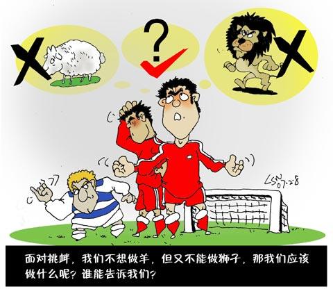 刘守卫漫画-面对挑衅不做羔羊国奥打架到底对不对?