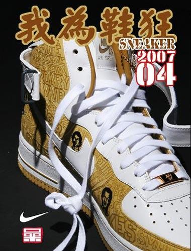 《我为鞋狂》新版电子杂志正式上线 07年第二