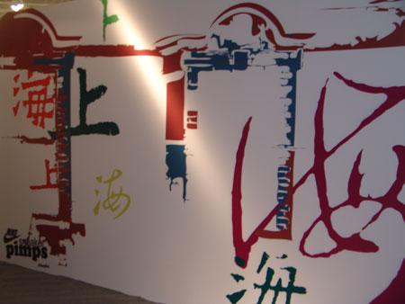 图文-SNEAKERPIMPS上海站涂鸦艺术和鞋文化