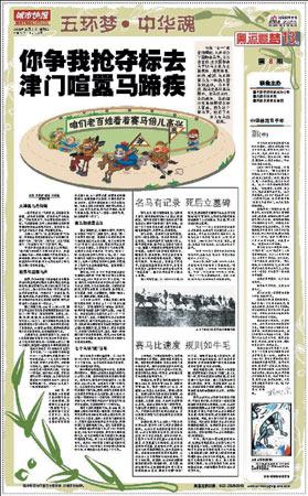 """天津国际赛马节延续传统七个马场""""跑""""百年"""