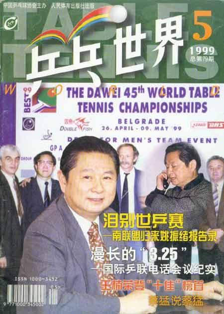 徐寅生:从智多星到国际乒联主席纵横半生文武双全
