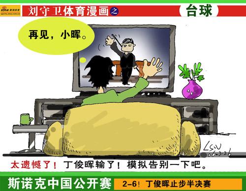刘守卫漫画-斯诺克赛丁俊晖告负止步四强无缘决赛