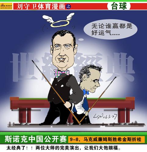 刘守卫漫画-斯诺克中国赛落幕威廉姆斯艰难夺冠