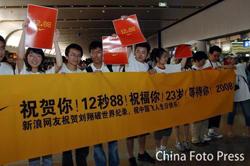 刘翔凯旋抵达北京翔迷机场拉起横幅庆祝生日快乐