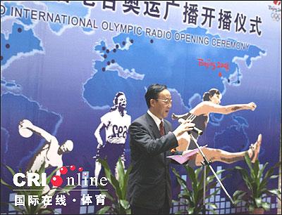 中国国际广播电台奥运广播开播时刻与北京奥运同步