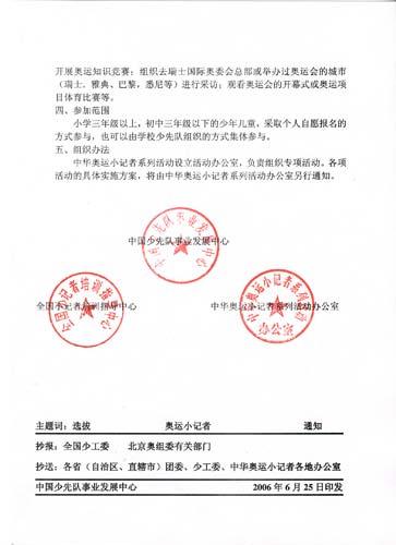 中华奥运小记者系列活动北京赛区赛事项目文件