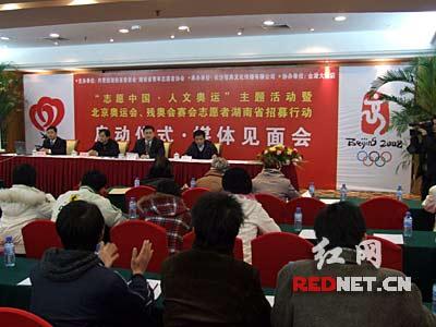奥运赛会志愿者湖南开招优先考虑已注册志愿者(图)