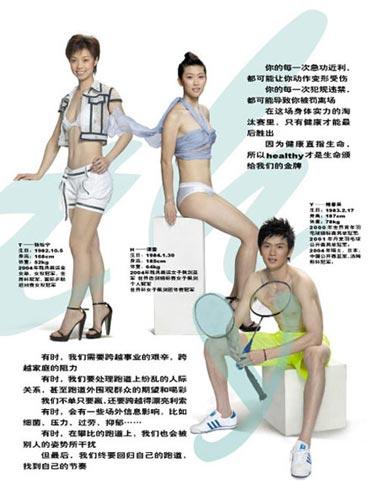 """张怡宁""""被逼""""拍摄泳装照08奥运会后退役(图)"""
