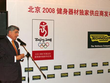 泰诺健成为2008年北京奥运会健身器材独家供应商
