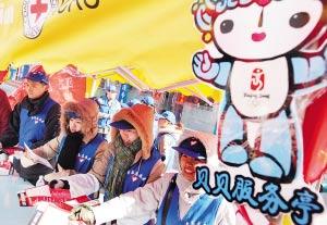 青岛糖球会设置志愿者服务亭近500志愿者宣传奥运