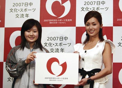 世乒赛壮行会日本队定目标福原爱挑战最强的中国队