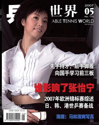 从冲击到超越-张怡宁自述与王楠竞争下的成长故事