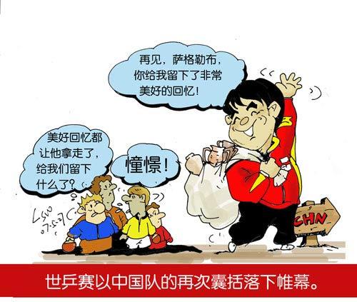 刘守卫漫画-萨格勒布留下完美回忆五冠就这样到手