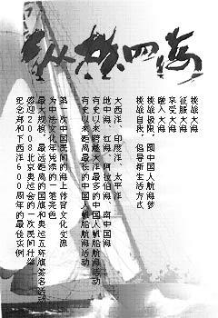 """2005法国―中国洲际远航""""纵横四海""""活动简介"""