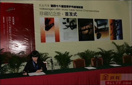 第48届世界乒乓球锦标赛珍藏纪念册首发仪式举行