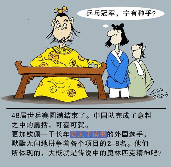 刘守卫漫画-世乒赛又囊括了洋将再陪太子读书